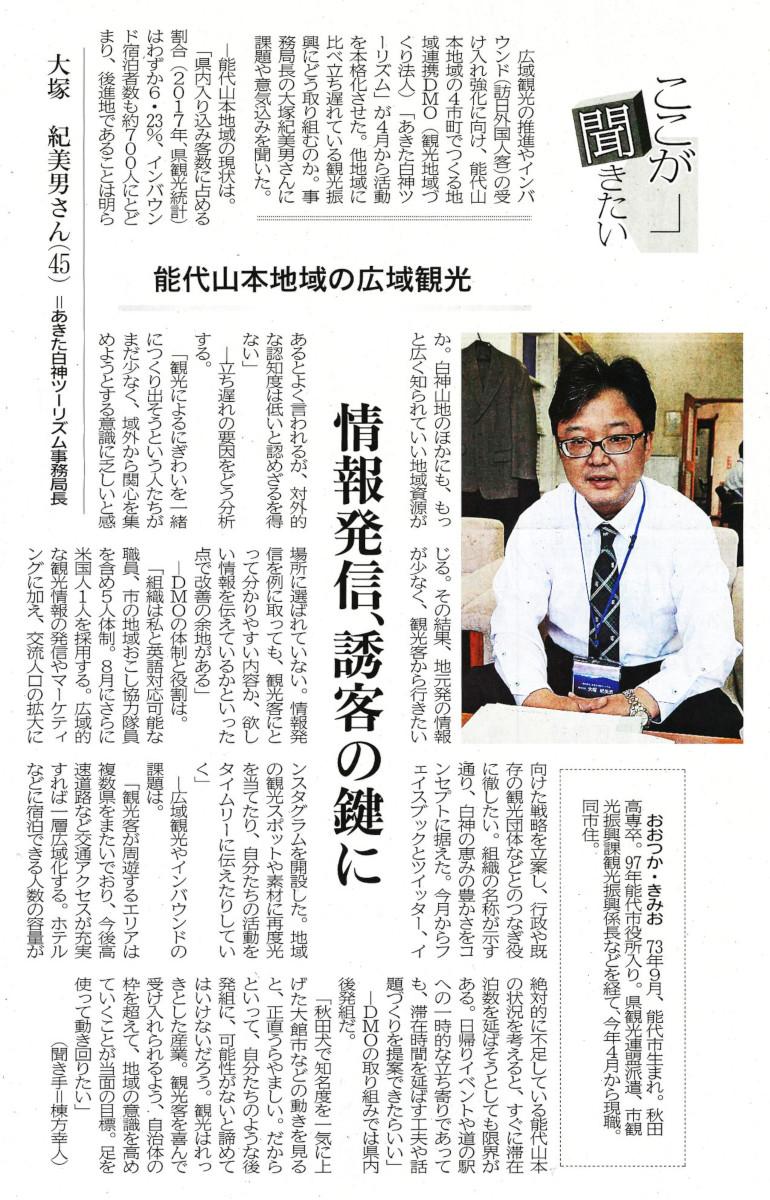 大塚事務局長インタビュー記事掲載