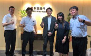 秋田銀行 台北支店