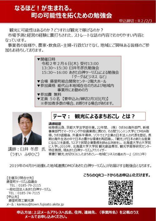 臼井先生勉強会 in藤里町